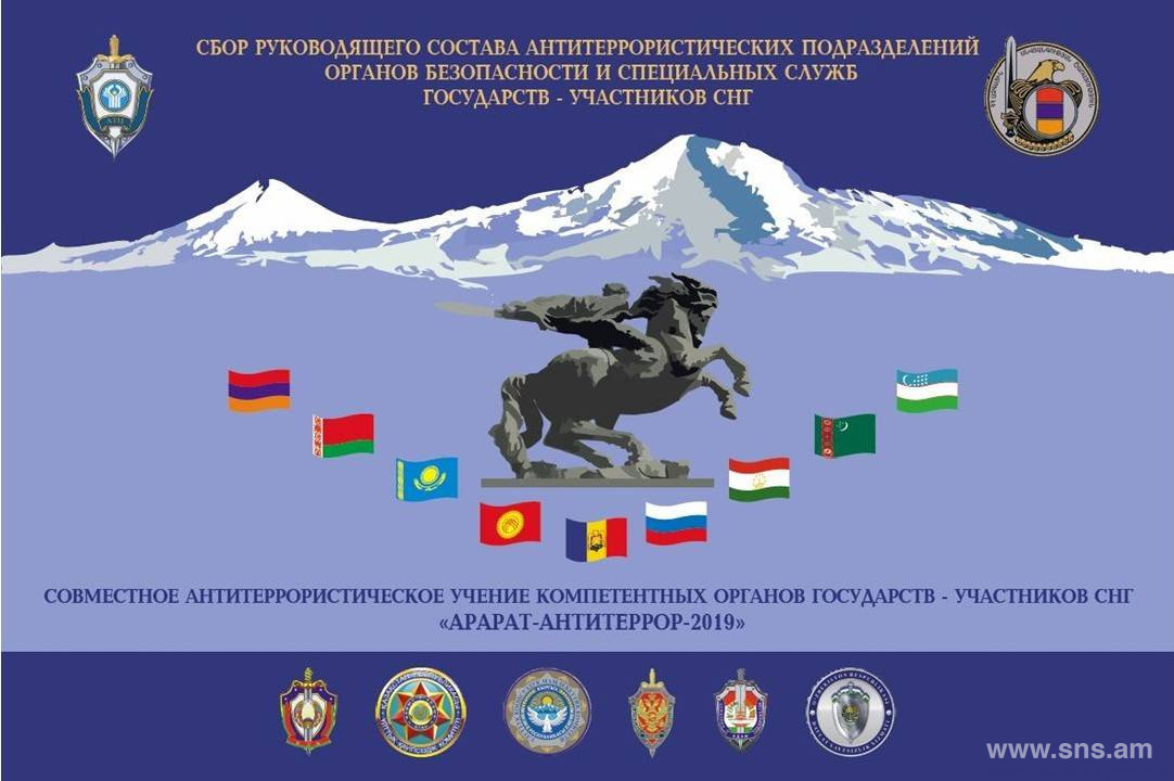Get-Together of Senior Executives of Anti-Terrorism Units of Security Agencies and Intelligence Services of CIS Member-States Is Held in Yerevan