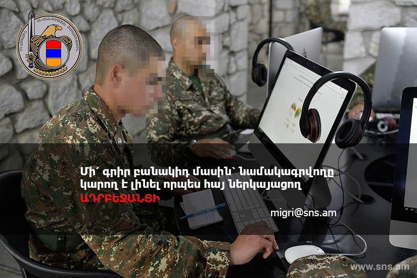 Don't Write About Your Army: Addressee Might be an AZERBAIJANI Claiming to be an Armenian